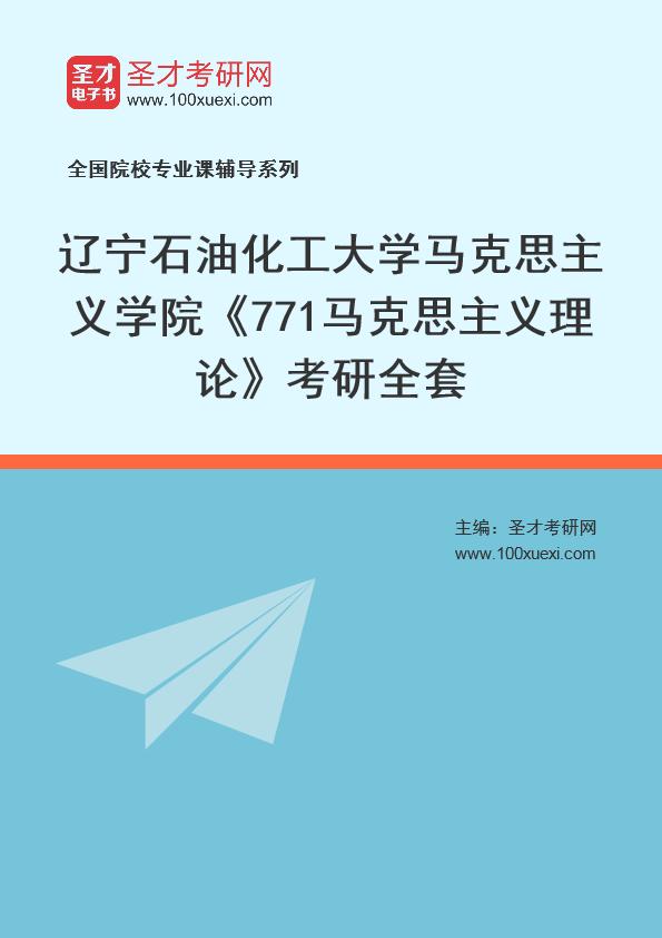 2021年辽宁石油化工大学马克思主义学院《771马克思主义理论》考研全套