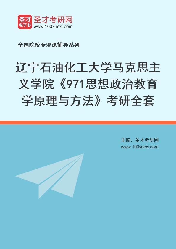 2021年辽宁石油化工大学马克思主义学院《971思想政治教育学原理与方法》考研全套