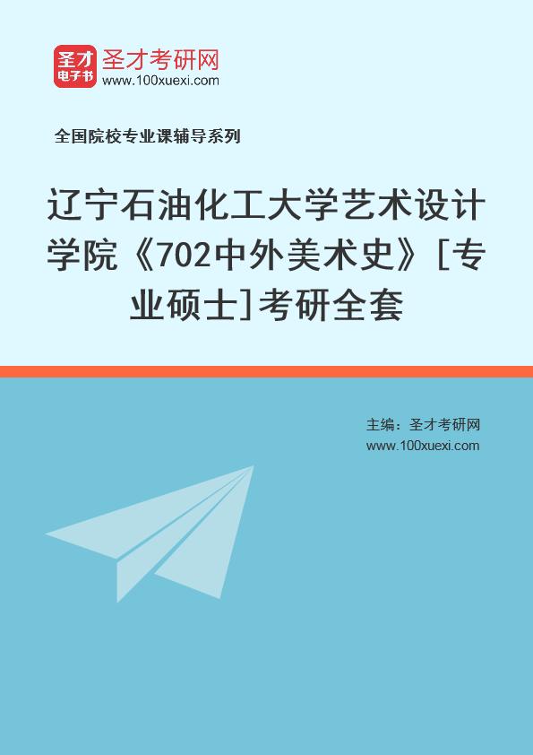 2021年辽宁石油化工大学艺术设计学院《702中外美术史》[专业硕士]考研全套