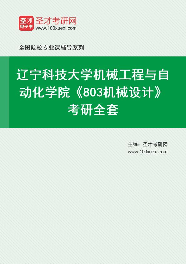2021年辽宁科技大学机械工程与自动化学院《803机械设计》考研全套