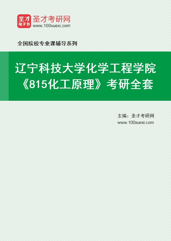 2021年辽宁科技大学化学工程学院《815化工原理》考研全套