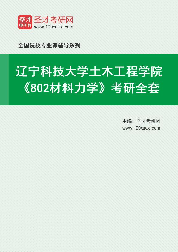 2021年辽宁科技大学土木工程学院《802材料力学》考研全套