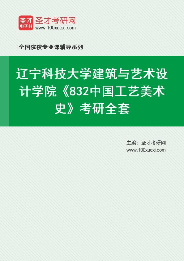 2021年辽宁科技大学建筑与艺术设计学院《832中国工艺美术史》考研全套
