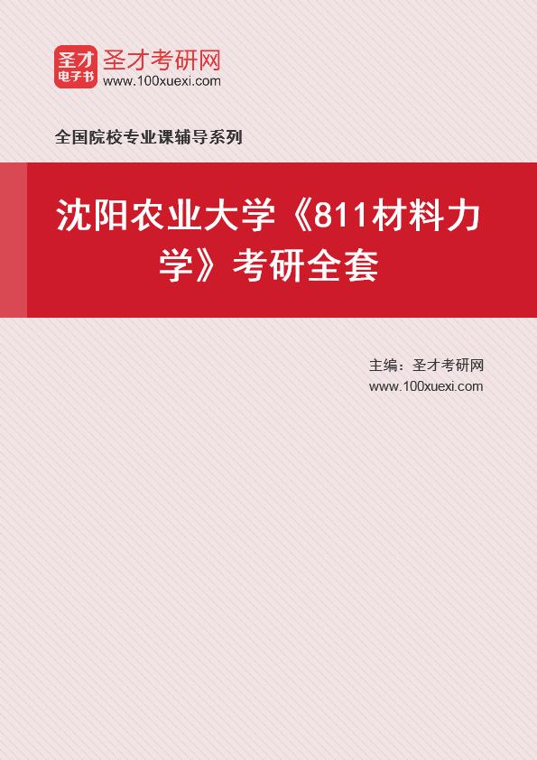 2021年沈阳农业大学《811材料力学》考研全套