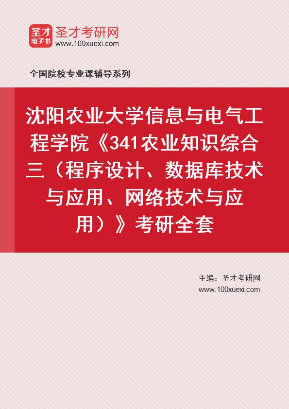 2021年沈阳农业大学信息与电气工程学院《341农业知识综合三(程序设计、数据库技术与应用、网络技术与应用)》考研全套