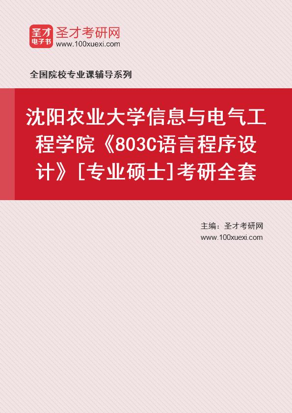 2021年沈阳农业大学信息与电气工程学院《803C语言程序设计》[专业硕士]考研全套
