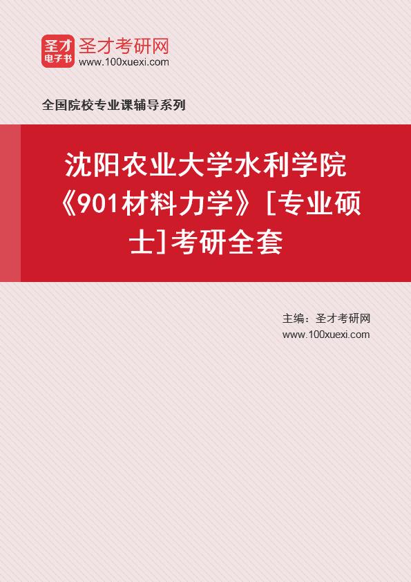 2021年沈阳农业大学水利学院《901材料力学》[专业硕士]考研全套