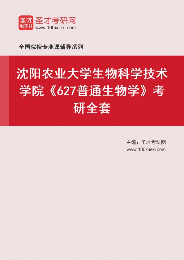 2021年沈阳农业大学生物科学技术学院《627普通生物学》考研全套
