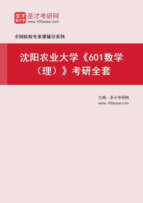 2021年沈阳农业大学《601数学(理)》考研全套