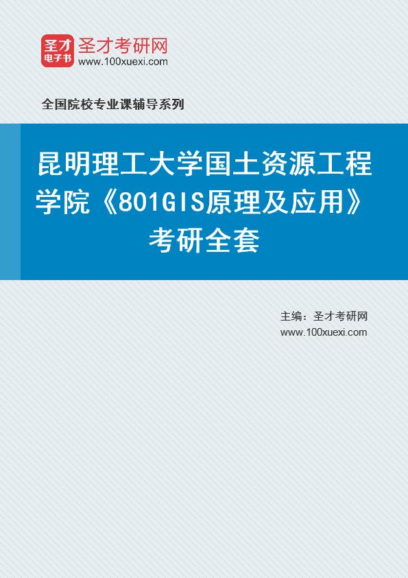 昆明,工程学院369学习网