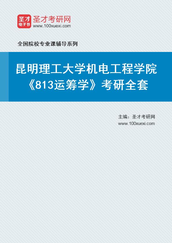 运筹学,昆明369学习网