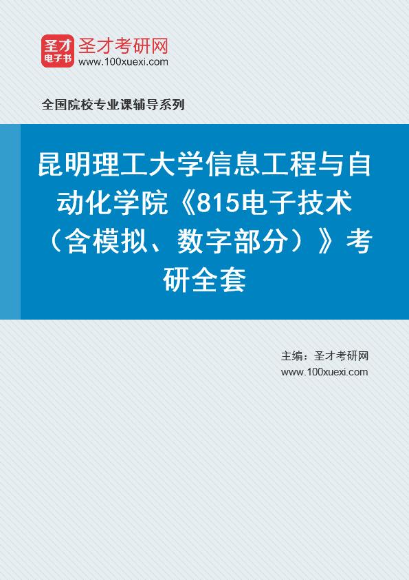 2021年昆明理工大学信息工程与自动化学院《815电子技术(含模拟、数字部分)》考研全套