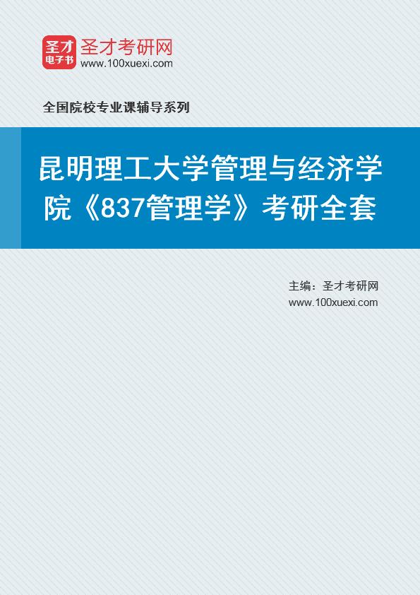 昆明,管理学369学习网