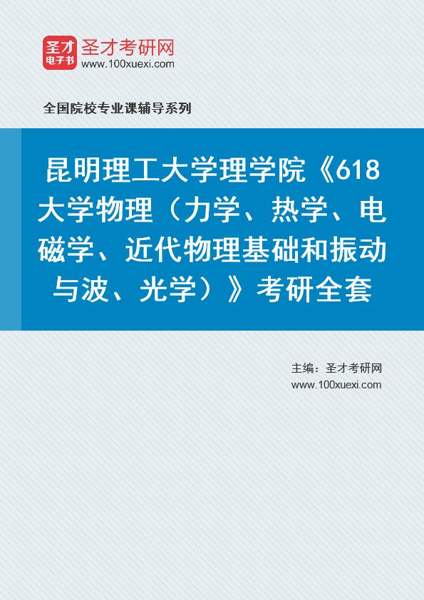 研究生院,物理369学习网