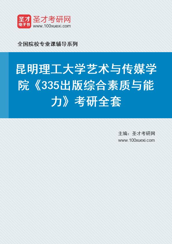 昆明,综合素质369学习网