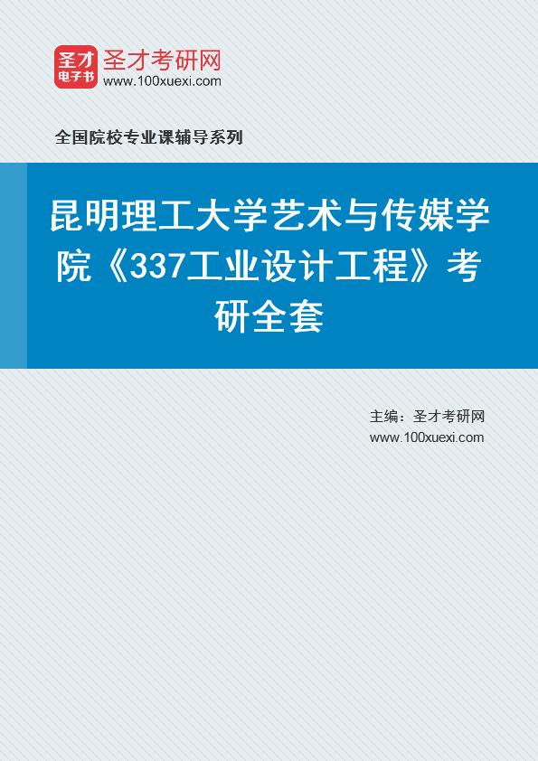 昆明,工业设计369学习网