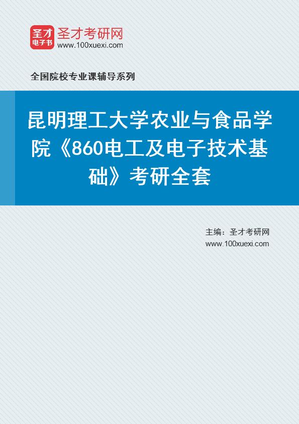 昆明,理工大学369学习网