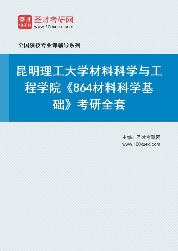 材料科学,昆明369学习网