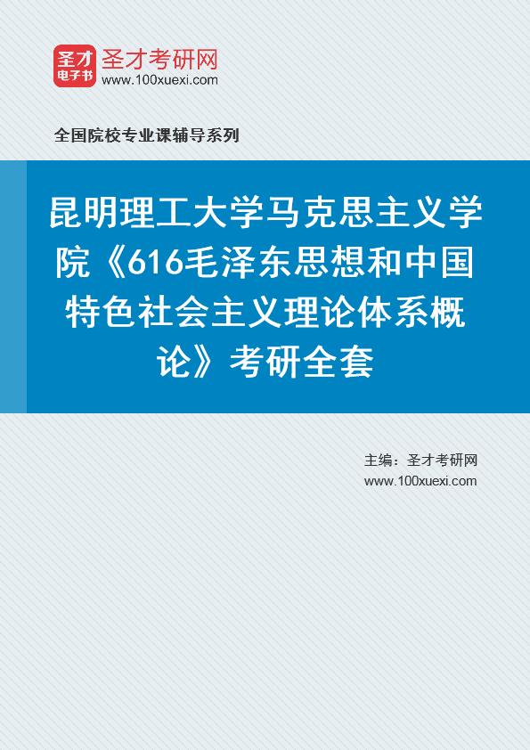 昆明,毛泽东思想369学习网