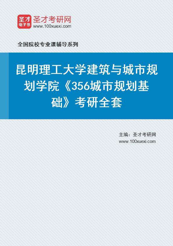 城市规划,昆明369学习网