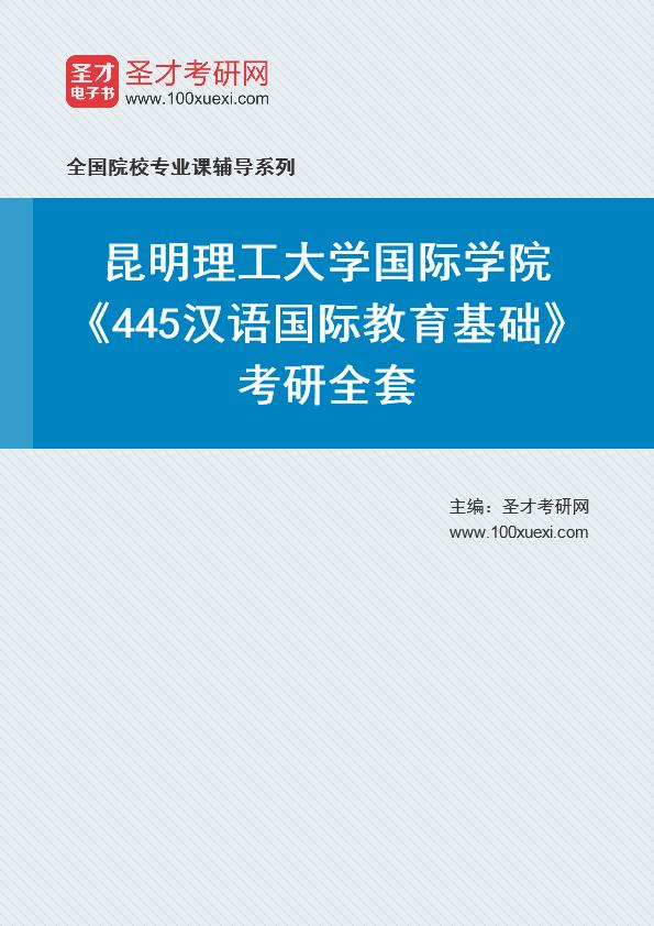 汉语,昆明369学习网