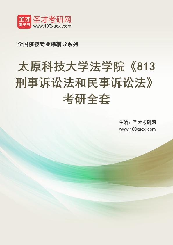 2021年太原科技大学法学院《813刑事诉讼法和民事诉讼法》考研全套
