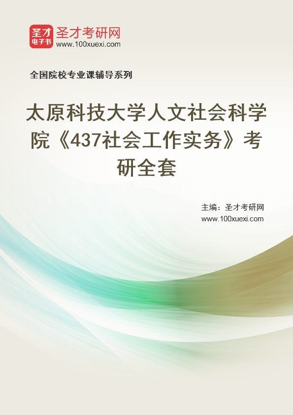 社会科学院,太原369学习网