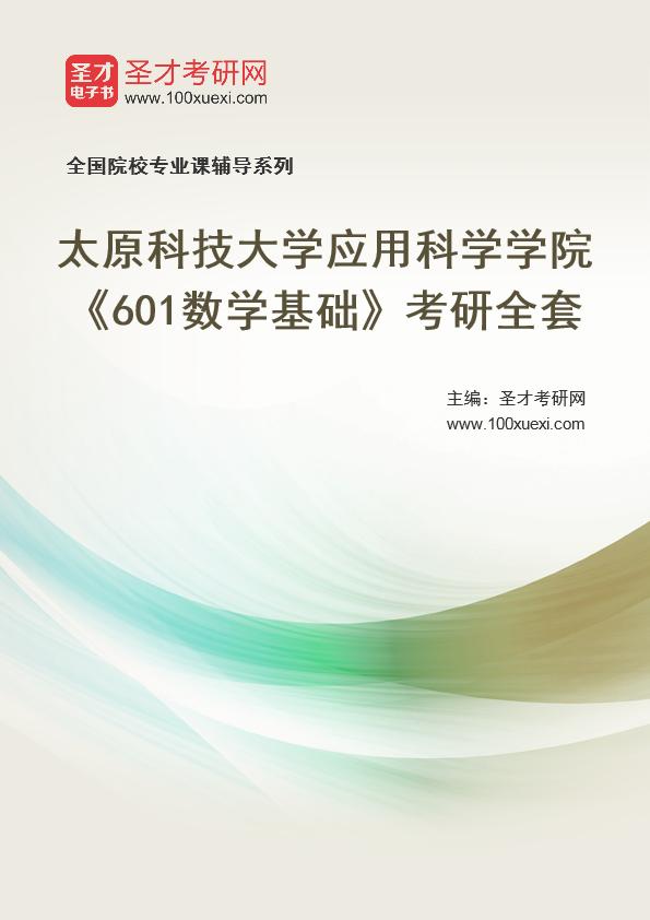 太原,科技大学369学习网