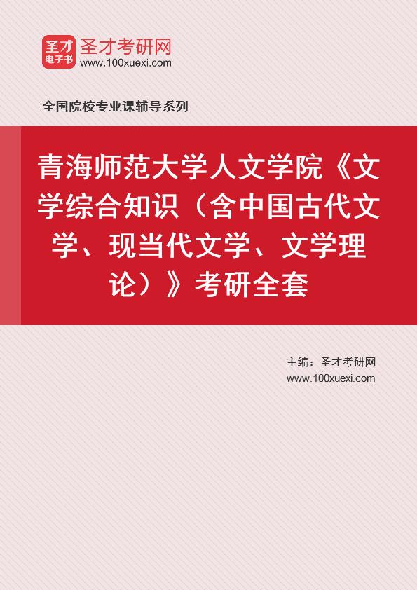 文学理论,年青369学习网