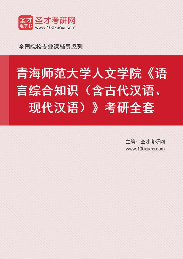 现代汉语,年青369学习网