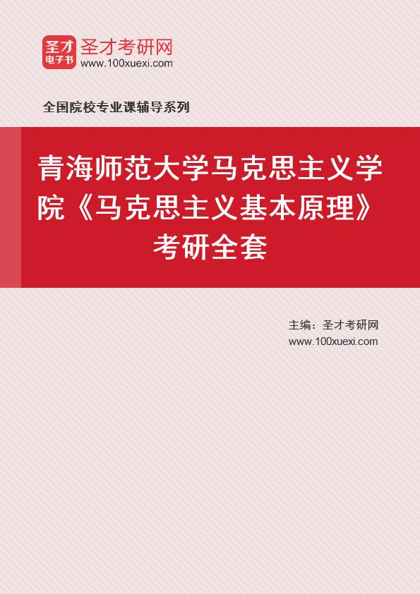 马克思主义,年青369学习网