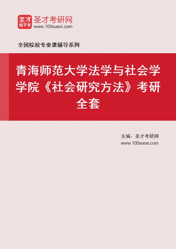 社会学,年青369学习网