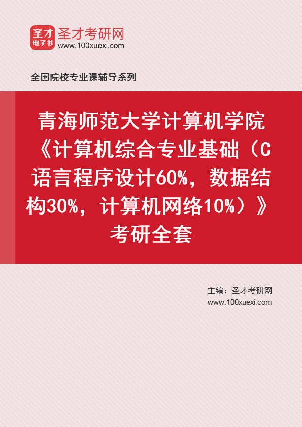 2021年青海师范大学计算机学院《计算机综合专业基础(C语言程序设计60%,数据结构30%,计算机网络10%)》考研全套