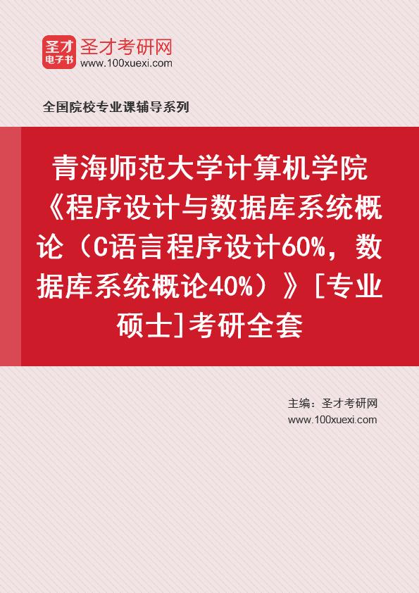 2021年青海师范大学计算机学院《程序设计与数据库系统概论(C语言程序设计60%,数据库系统概论40%)》[专业硕士]考研全套