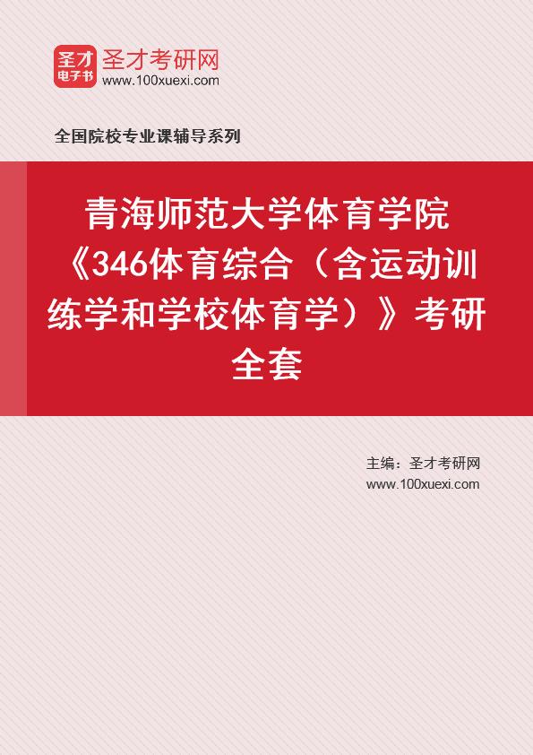 体育,年青369学习网