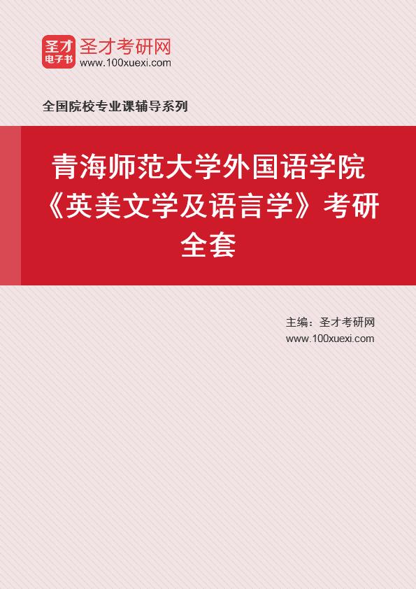 语言学,年青369学习网