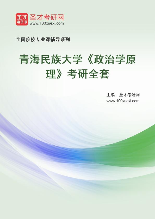 政治学,年青369学习网
