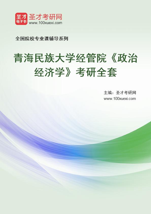 政治经济学,年青369学习网