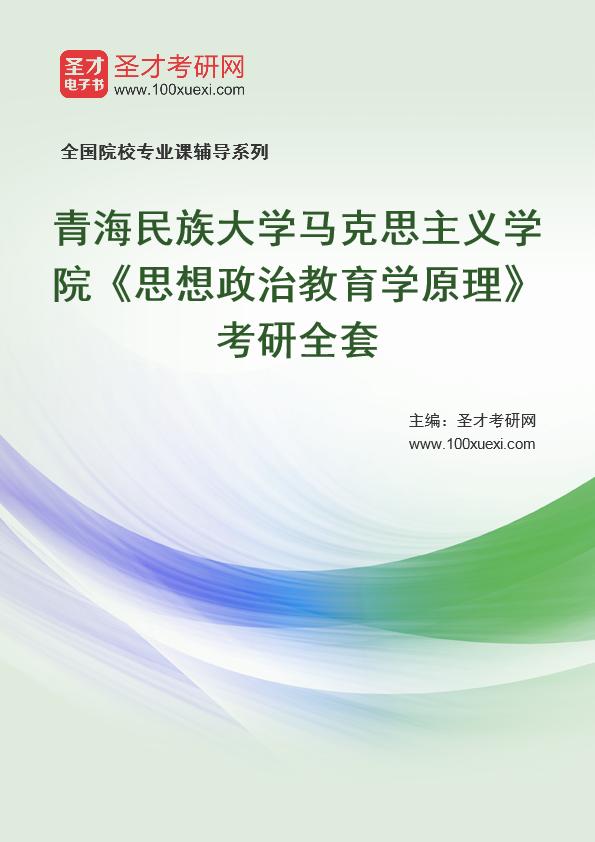 马克思主义,思想政治369学习网