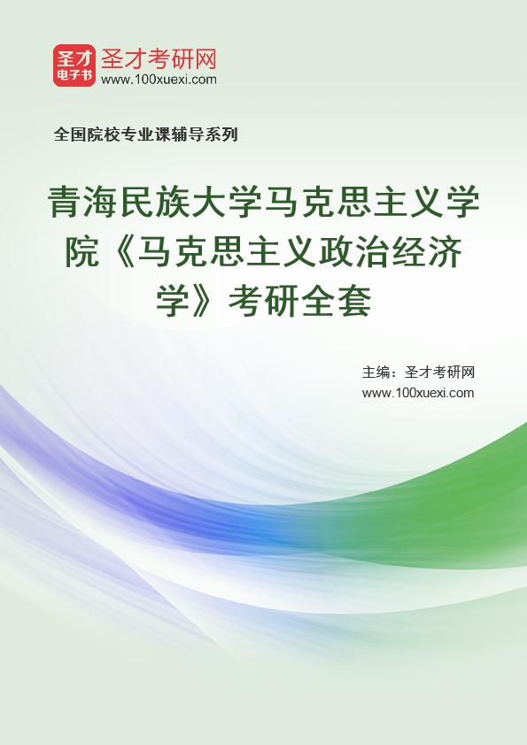 2021年青海民族大学马克思主义学院《马克思主义政治经济学》考研全套