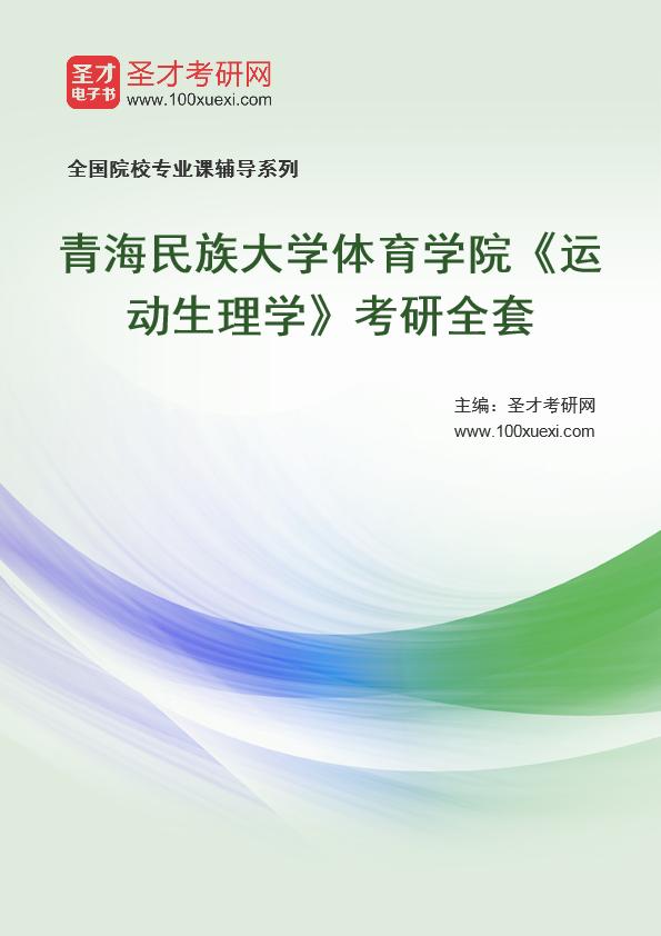 生理学,年青369学习网