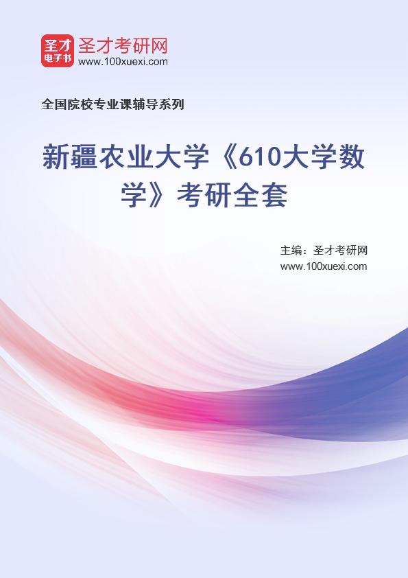 2021年新疆农业大学《610大学数学》考研全套