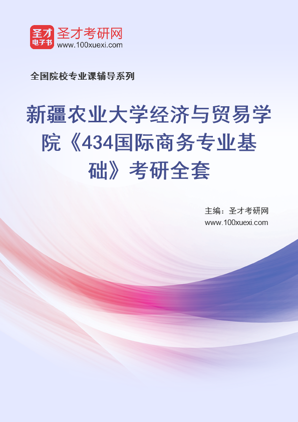 2021年新疆农业大学经济与贸易学院《434国际商务专业基础》考研全套