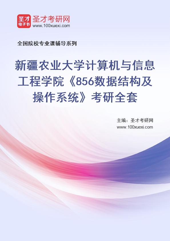农业大学,数据结构369学习网