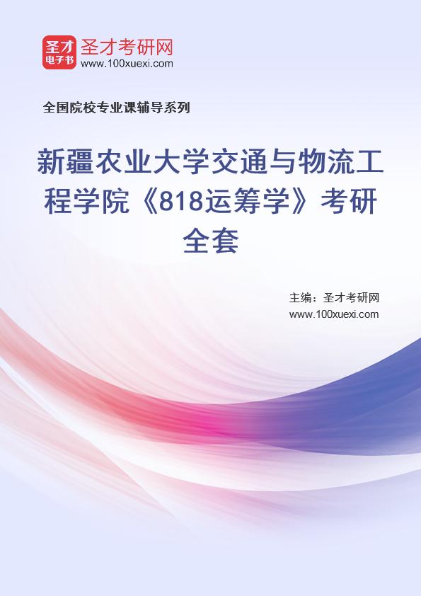 农业大学,运筹学369学习网
