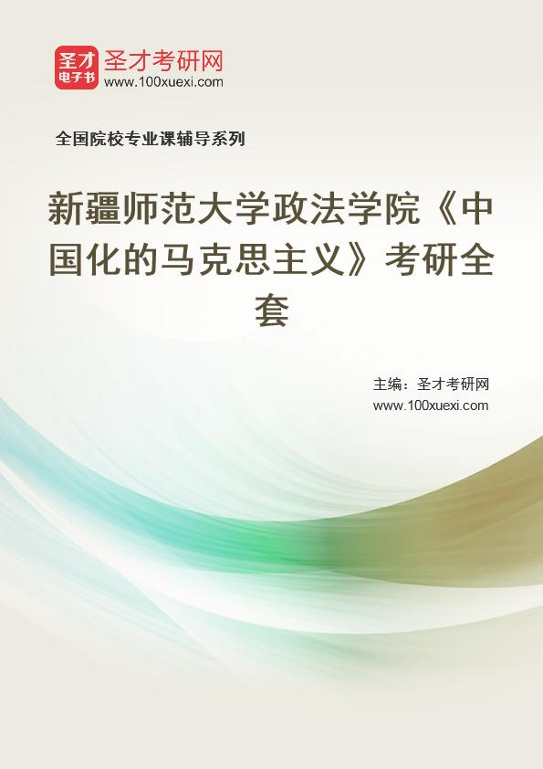 政法学院,中国化369学习网