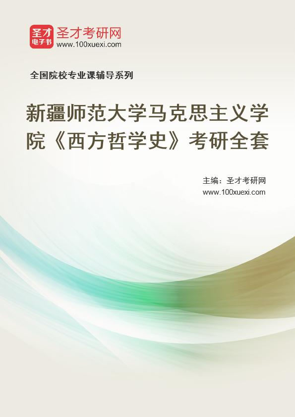 哲学史,新疆369学习网
