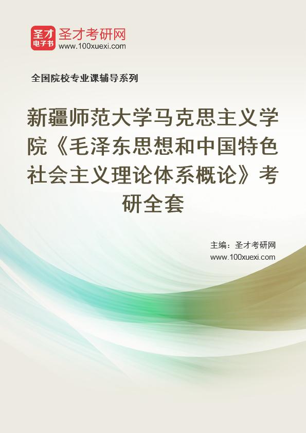 新疆,毛泽东思想369学习网