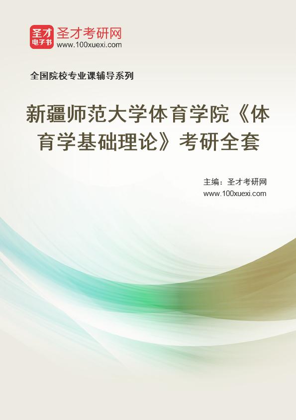 新疆,基础理论369学习网