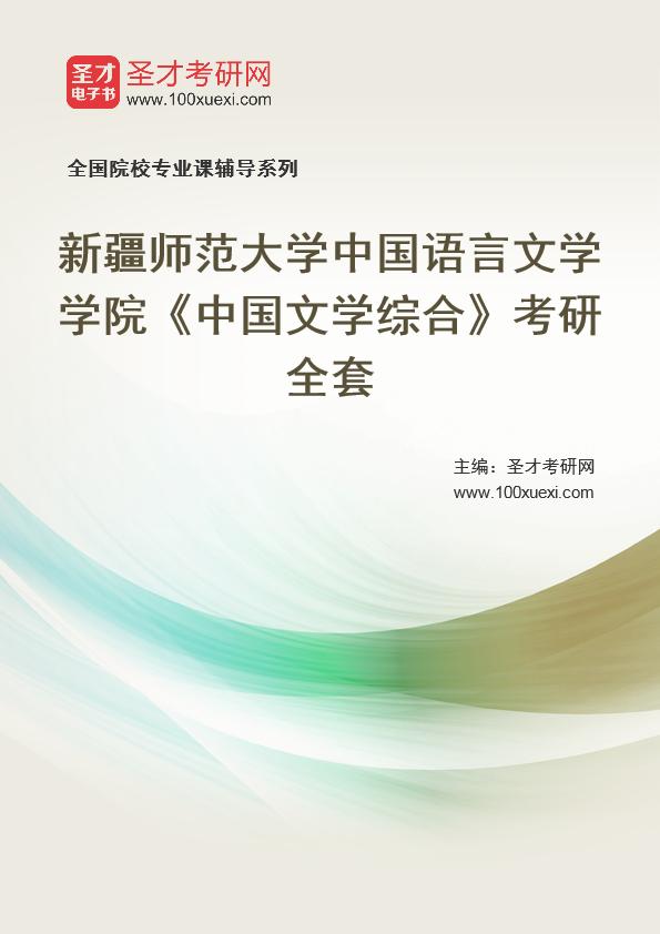新疆,中国369学习网